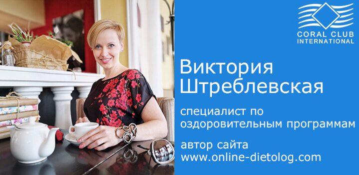 Дистрибьютор-Кораллового-Клуба-в-Украине (Киев, Запорожье, Одесса, Харьков)