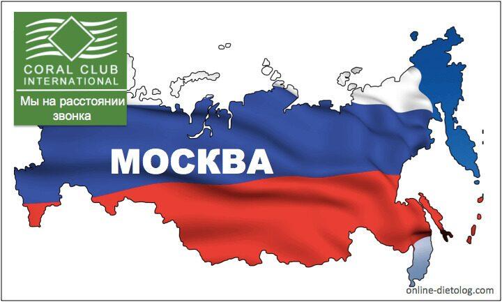 адрес кораллового клуба в москве официальный сайт