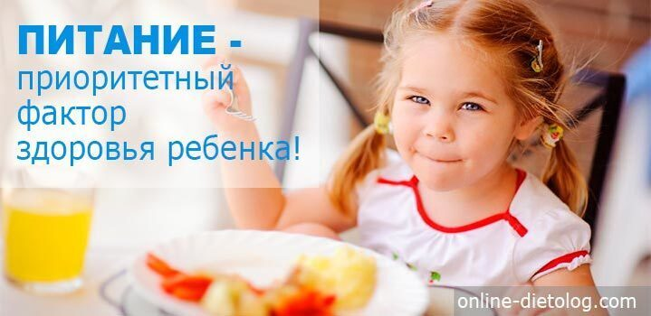 Правильное-Питание-Детей