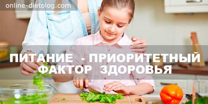 Правильное-питание-детей.-Здоровое-питание.-Рацион-для-ребенка