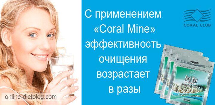 Применение-Корал-Майн-для-боле-эффективного-очищения-Коло-Вада-плюс